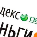 Легко пополняем Яндекс деньги через Сбербанк онлайн