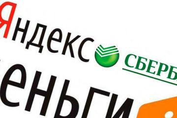 логотипы на белом фоне яндекс деньги и сбербанк