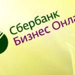 Новый Сбербанк Бизнес Онлайн: нововведения и тарифы
