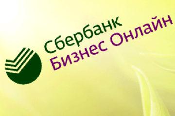 логотип сбербанк бизнес онлайн