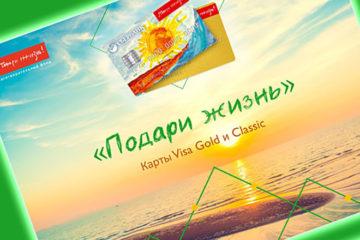 банковская карта сбербанка подари жизнь