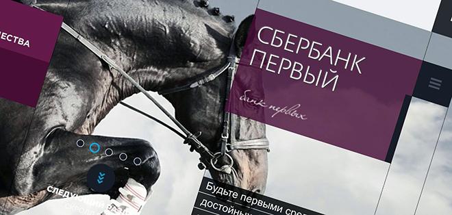 черная лошадь и надпись сбербанк первый