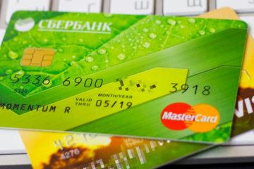 кредитные карты сбербанка на клавиатуре компьютера