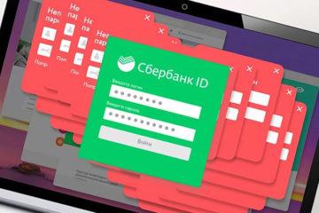панель входа в сбербанк id на ноутбуке