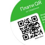 Сбербанк: как легко платить по QR коду