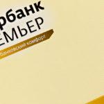 Сбербанк Премьер: лучшие вклады на 2019 год