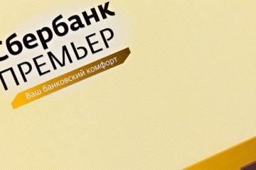 логотип сбербанк премьер