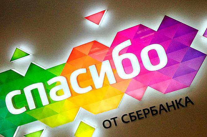 логотип спасибо от сбербанка на стене