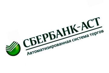 надпись на белом фоне сбербанк-аст автоматизированная система торгов