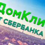 Удобное и полезное приложение Домклик от Сбербанка