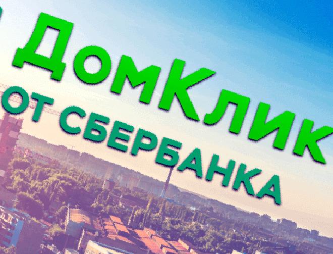 логотип домклик от сбербанка на фоне новостроек