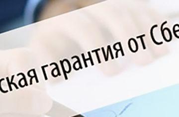 надпись банковские гарантии в сбербанке