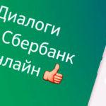 Удобные Диалоги Сбербанк Онлайн: особенности и подключение
