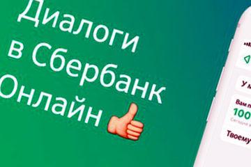 надпись на зеленом фоне диалоги в сбербанк онлайн