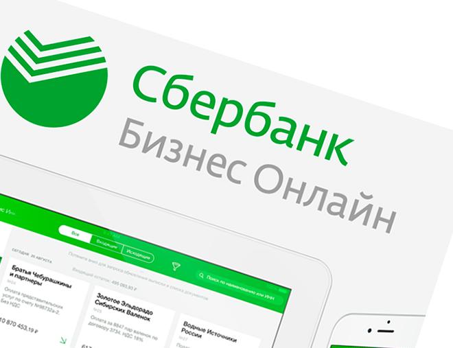 открытое приложение Сбербанк Бизнес Онлайн на ноутбуке и смартфоне