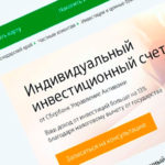 Удобный индивидуальный инвестиционный счет в Сбербанке