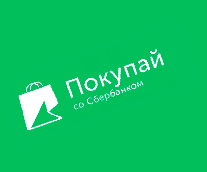 логотип покупай со сбербанком