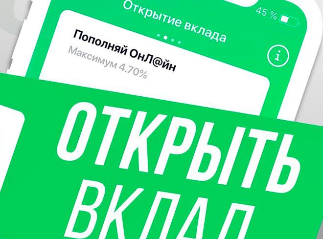 открытие вклада пополняй онлайн через смартфон