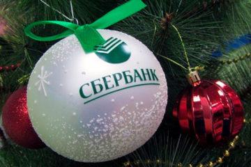 новогодний шар на елке с надписью сбербанк